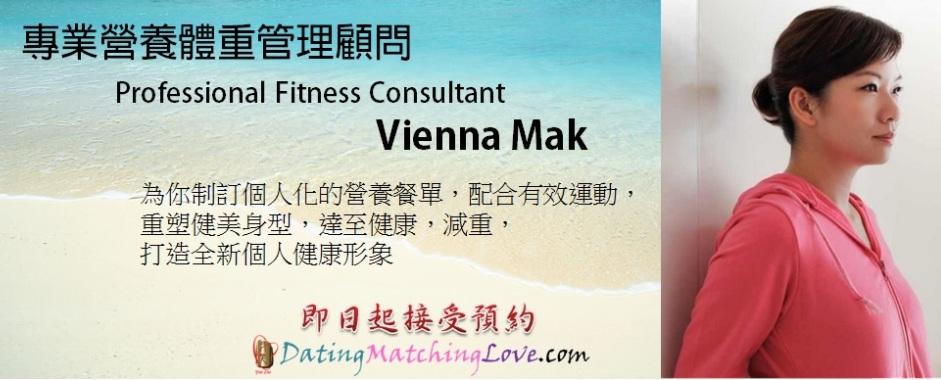 專業營養體重管理顧問 Professional Fitness Consultant